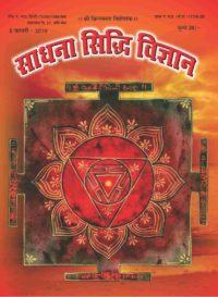Sadhna Siddhi Vigyan
